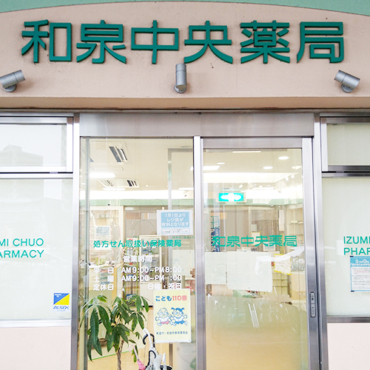 和泉中央薬局メイン1